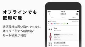 iPhone、iPadアプリ「海外路線図/乗換案内 - NAVITIME Transit」のスクリーンショット 4枚目