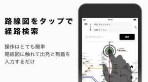 iPhone、iPadアプリ「海外路線図/乗換案内 - NAVITIME Transit」のスクリーンショット 2枚目