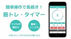 インターバル タイマー アプリ