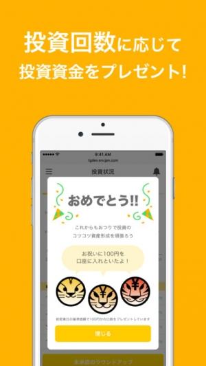 iPhone、iPadアプリ「トラノコ―おつりで投資」のスクリーンショット 4枚目