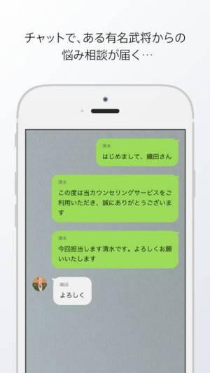 iPhone、iPadアプリ「CHAT NOVEL - 新感覚チャットノベル」のスクリーンショット 4枚目