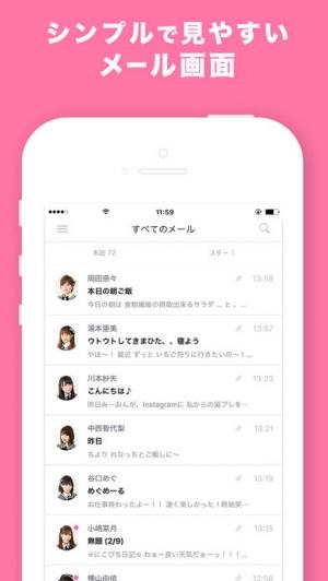 iPhone、iPadアプリ「AKB48 Mail」のスクリーンショット 2枚目