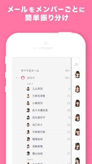 iPhone、iPadアプリ「AKB48 Mail」のスクリーンショット 3枚目