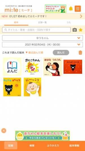 iPhone、iPadアプリ「ミーテ -絵本読み聞かせ記録アプリ-」のスクリーンショット 1枚目