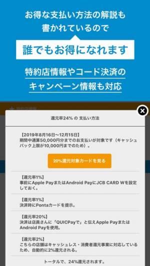 iPhone、iPadアプリ「AI-Credit(エーアイクレジット)」のスクリーンショット 3枚目