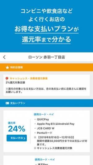 iPhone、iPadアプリ「AI-Credit(エーアイクレジット)」のスクリーンショット 2枚目