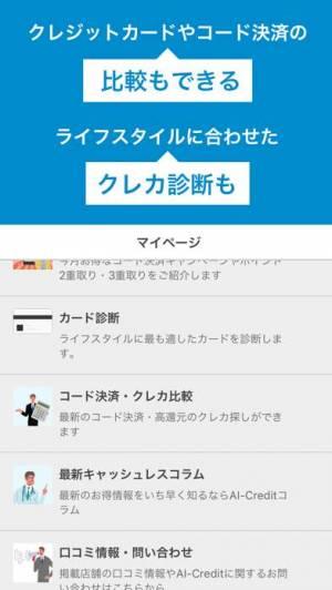 iPhone、iPadアプリ「AI-Credit(エーアイクレジット)」のスクリーンショット 5枚目