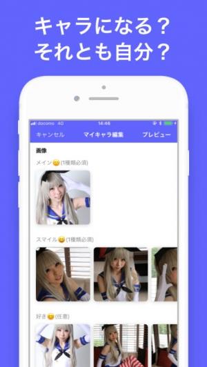 iPhone、iPadアプリ「iActor - キャラになろう」のスクリーンショット 2枚目