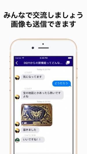 iPhone、iPadアプリ「ドラクエ11チャット DQ11Chat プレイヤー交流所」のスクリーンショット 2枚目