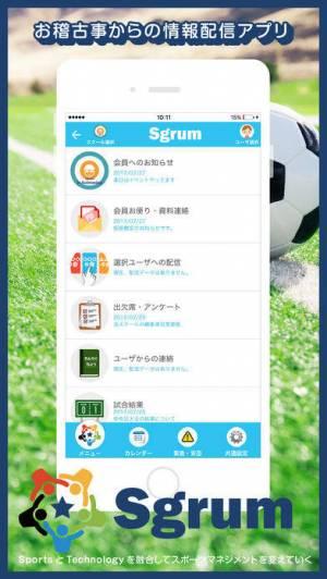 iPhone、iPadアプリ「Sgrum - ジュニアスポーツプラットフォーム」のスクリーンショット 1枚目