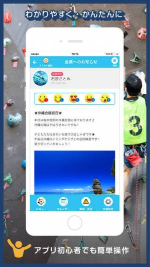 iPhone、iPadアプリ「Sgrum - ジュニアスポーツプラットフォーム」のスクリーンショット 2枚目