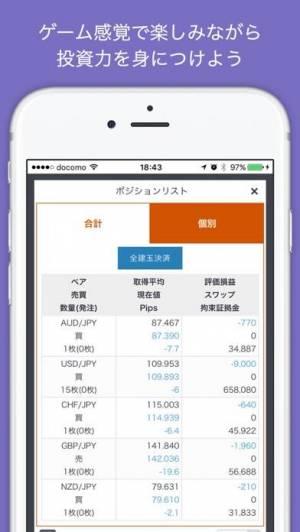 iPhone、iPadアプリ「FXバーチャルトレード ゲーム感覚で投資を体験 iトレFX」のスクリーンショット 5枚目