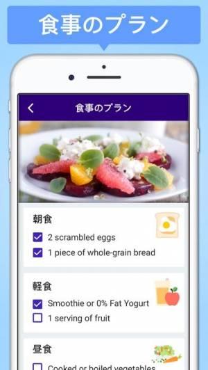 iPhone、iPadアプリ「30日で体重を減らす」のスクリーンショット 3枚目
