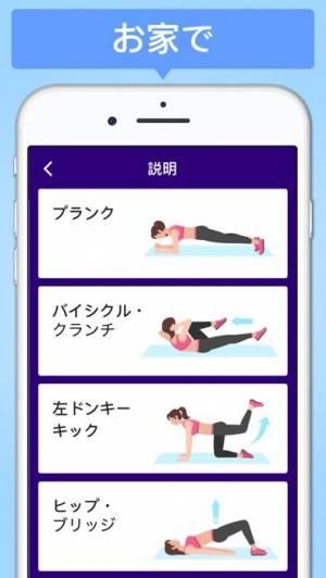 iPhone、iPadアプリ「30日で体重を減らす」のスクリーンショット 5枚目