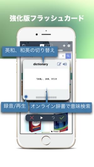 iPhone、iPadアプリ「フラカ - 音と画像で記憶に定着させる単語帳 -」のスクリーンショット 2枚目