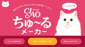 iPhone、iPadアプリ「ちゅーるメーカー/ちゅ〜るCMが簡単に作れるアプリ」のスクリーンショット 1枚目