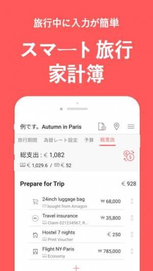 iPhone、iPadアプリ「HOTSGO PLAN : 旅行日程 & 家計簿」のスクリーンショット 4枚目