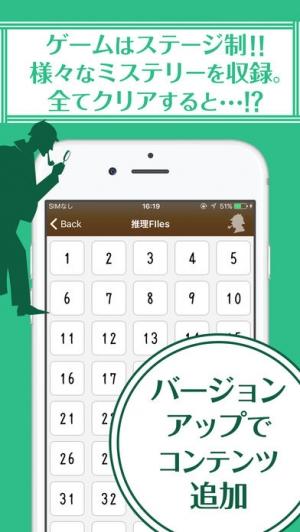iPhone、iPadアプリ「3分で解ける推理クイズ短編集」のスクリーンショット 2枚目