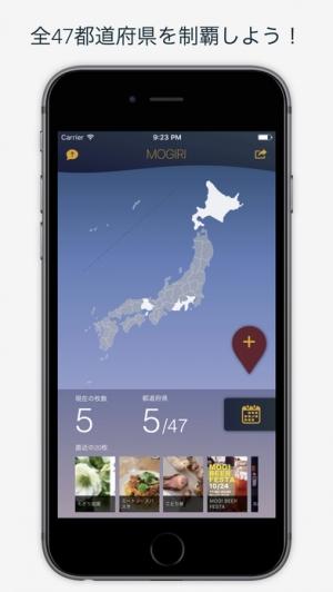 iPhone、iPadアプリ「MOGIRI」のスクリーンショット 1枚目