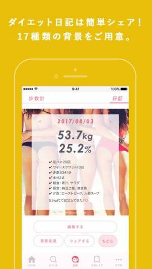 iPhone、iPadアプリ「自宅でトレーニング! MY BODY MAKE」のスクリーンショット 5枚目