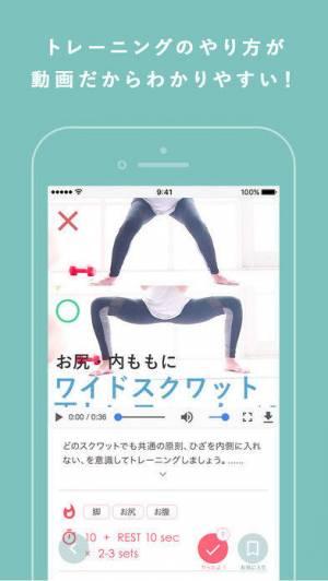 iPhone、iPadアプリ「自宅でトレーニング! MY BODY MAKE」のスクリーンショット 2枚目