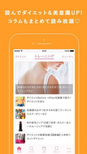 iPhone、iPadアプリ「自宅でトレーニング! MY BODY MAKE」のスクリーンショット 4枚目