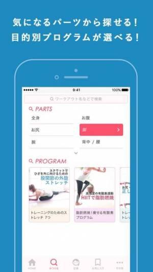 iPhone、iPadアプリ「自宅でトレーニング! MY BODY MAKE」のスクリーンショット 3枚目