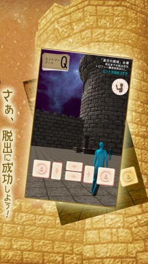 iPhone、iPadアプリ「体験型脱出ゲーム 星空の廃城」のスクリーンショット 5枚目