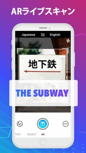 iPhone、iPadアプリ「翻訳 カメラ: 英語と韓国語と中国語和訳」のスクリーンショット 2枚目
