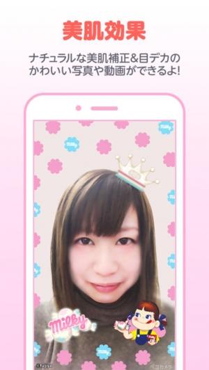 iPhone、iPadアプリ「ペコカメラ 自撮りカメラアプリでペコちゃんに変身!」のスクリーンショット 2枚目