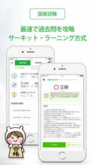 iPhone、iPadアプリ「社会福祉士 国家試験&就職情報【グッピー】」のスクリーンショット 3枚目