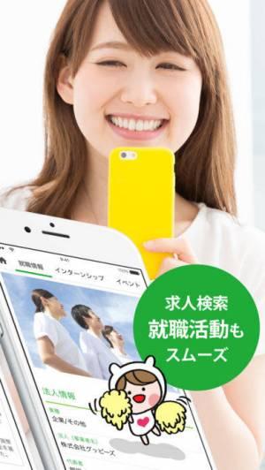 iPhone、iPadアプリ「社会福祉士 国家試験&就職情報【グッピー】」のスクリーンショット 2枚目