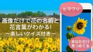 iPhone、iPadアプリ「花・植物好きが集まる写真共有・図鑑アプリ, FLOWERY」のスクリーンショット 1枚目