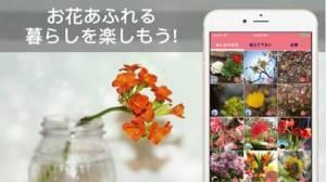 iPhone、iPadアプリ「花・植物好きが集まる写真共有・図鑑アプリ, FLOWERY」のスクリーンショット 5枚目