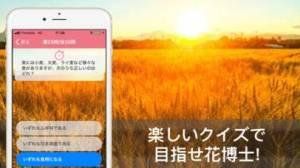 iPhone、iPadアプリ「花・植物好きが集まる写真共有・図鑑アプリ-FLOWERY」のスクリーンショット 4枚目