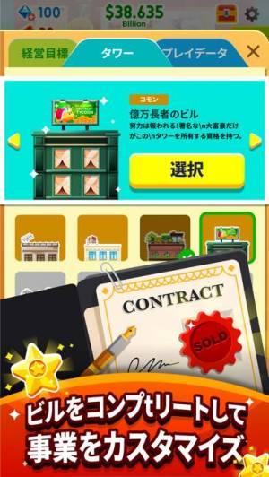 iPhone、iPadアプリ「Cash, Inc. Fame & Fortune Game」のスクリーンショット 5枚目
