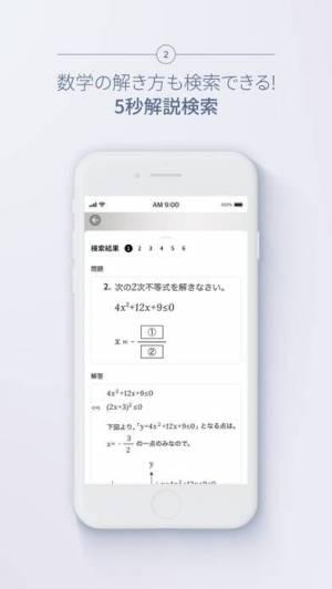 iPhone、iPadアプリ「数学検索アプリ-クァンダ Qanda」のスクリーンショット 3枚目