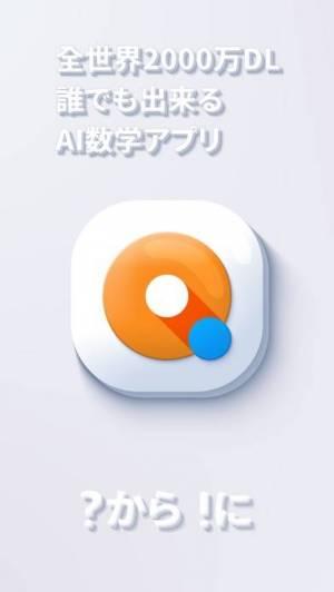 iPhone、iPadアプリ「数学検索アプリ-クァンダ Qanda」のスクリーンショット 1枚目