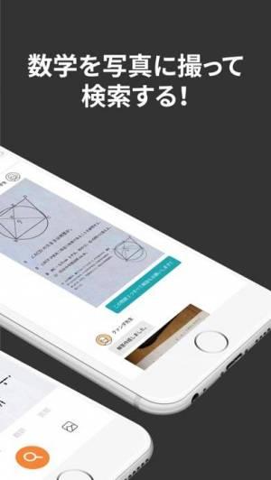 iPhone、iPadアプリ「クァンダ :  5秒で解説検索」のスクリーンショット 2枚目