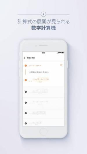 iPhone、iPadアプリ「数学検索アプリ-クァンダ Qanda」のスクリーンショット 5枚目