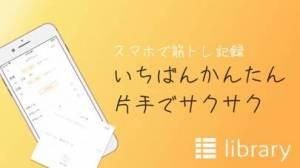 iPhone、iPadアプリ「LIBRARY - 筋トレ記録&SNS」のスクリーンショット 3枚目