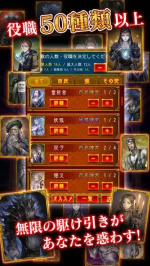 iPhone、iPadアプリ「人狼 ジャッジメント」のスクリーンショット 4枚目