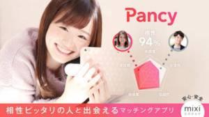 iPhone、iPadアプリ「Pancy(パンシー)-婚活・恋活マッチングきっかけアプリ」のスクリーンショット 1枚目