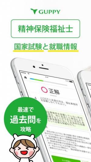 iPhone、iPadアプリ「精神保健福祉士 国家試験&就職情報【グッピー】」のスクリーンショット 1枚目