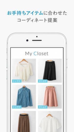 iPhone、iPadアプリ「pickss - プロがコーデするファッション通販アプリ」のスクリーンショット 4枚目