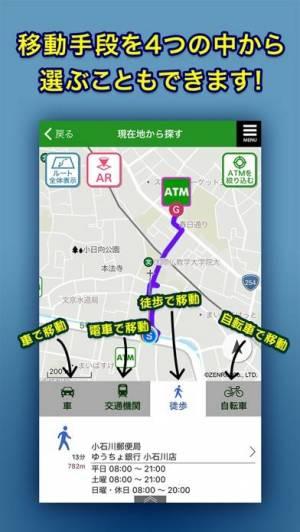 iPhone、iPadアプリ「ゆうちょ銀行 ATM検索」のスクリーンショット 3枚目