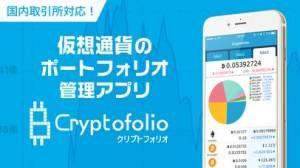 iPhone、iPadアプリ「Cryptofolio(クリプトフォリオ)仮想通貨管理アプリ」のスクリーンショット 1枚目