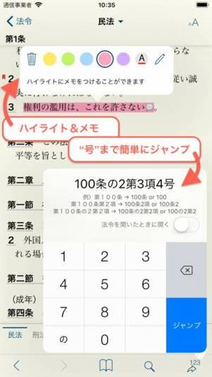 iPhone、iPadアプリ「六法」のスクリーンショット 5枚目