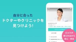iPhone、iPadアプリ「ルクモ(Lucmo)美容整形の写真口コミ・お得な整形予約」のスクリーンショット 4枚目