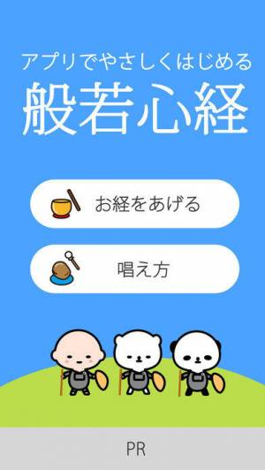 iPhone、iPadアプリ「般若心経365〜アプリではじめるお経入門」のスクリーンショット 1枚目